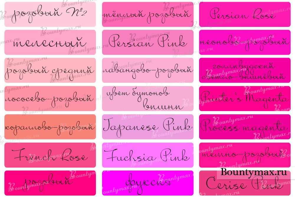 Оттенки розового цвета названия с фото