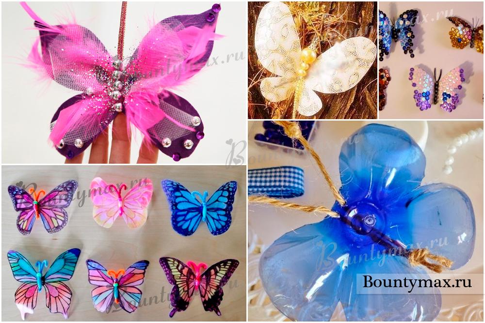 Бабочки из разных материалов своими руками 40