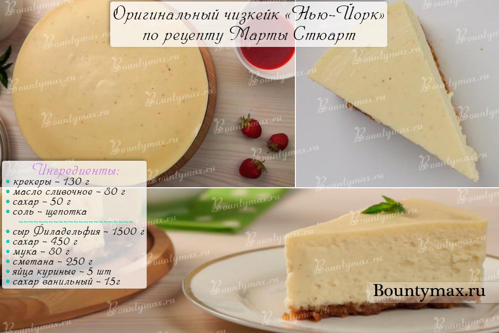 Классический чизкейк дома рецепты