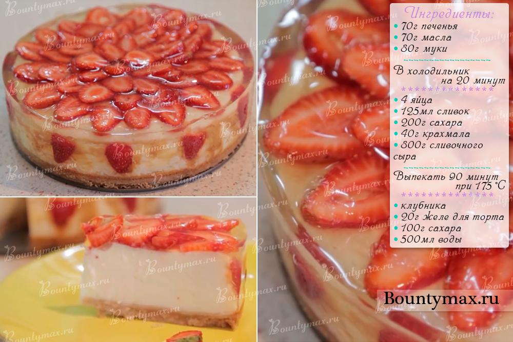 Рецепт торта чизкейк в домашних условиях 705