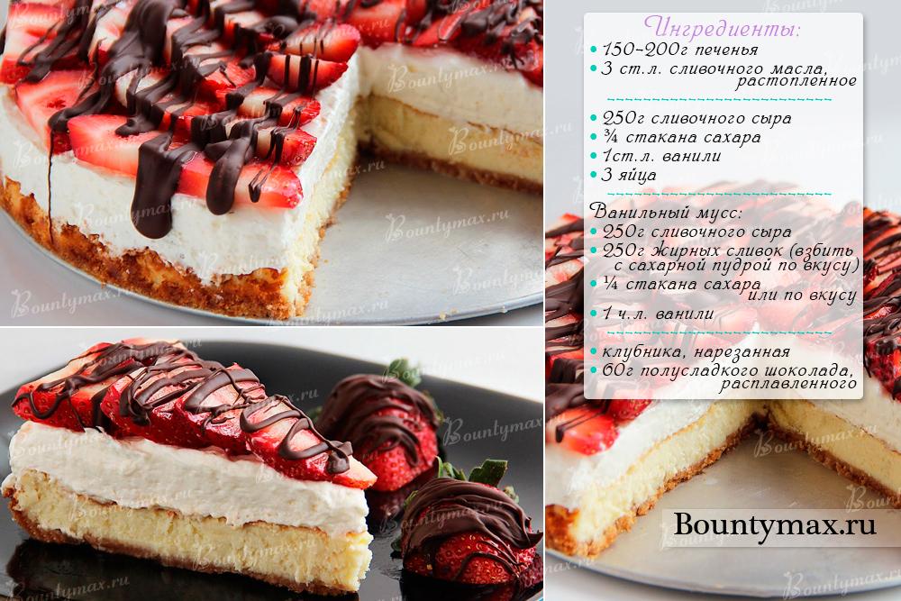 Рецепт торта чизкейк в домашних условиях 461