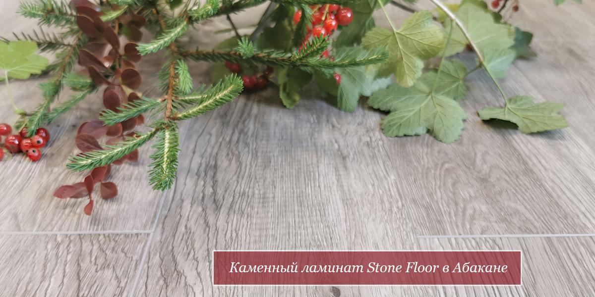 В Абакане поступил в продажу каменный SPC ламинат Stone Floor